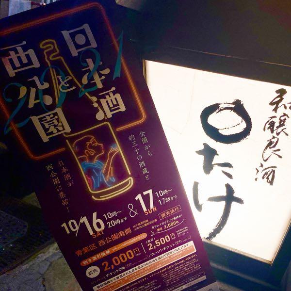 日本酒と西公園2021